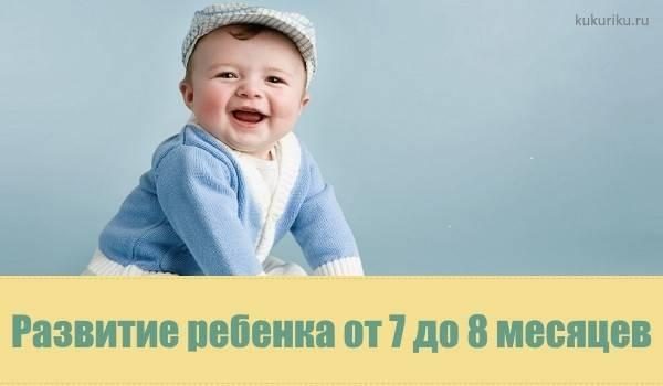Развитие ребёнка от 7 до 8 месяцев