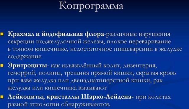 Сделали капрограмму - крахмал в кале у ребенка - запись пользователя натали (murchik) в сообществе детские болезни от года до трех в категории анализы, узи, рентген - babyblog.ru