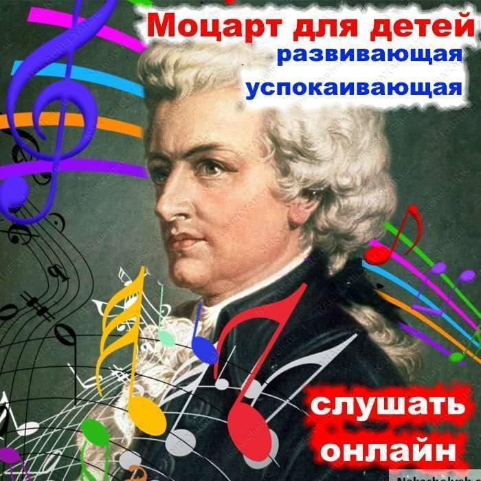 Классическая музыка - классическая музыка для новорожденных - запись пользователя анна (naumka) в сообществе здоровье новорожденных - babyblog.ru
