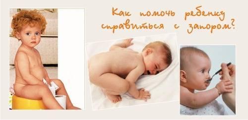 Почему возникает запор у младенца и как его вылечить