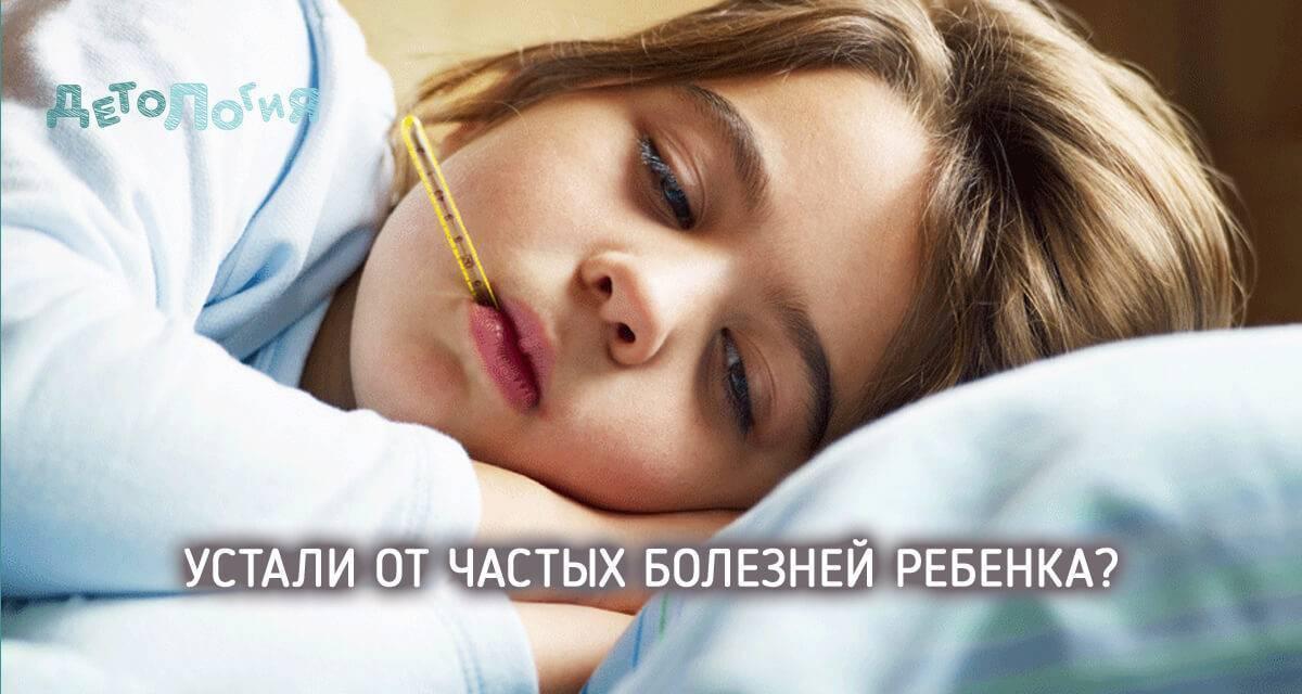 Как помочь часто болеющему простудными заболеваниями ребенку