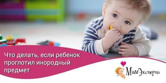 Инородные тела у детей: симптомы, неотложная помощь