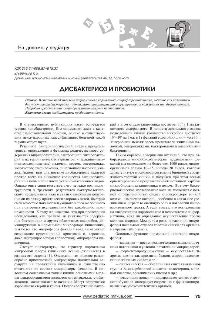 Enterobacter cloacae: расшифровка, норма и патология