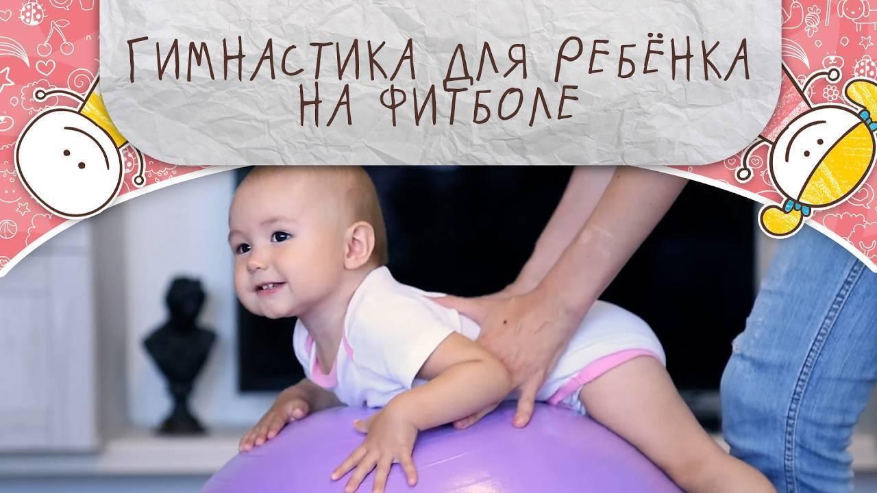 Гимнастика для ребенка 5-6 месяцев