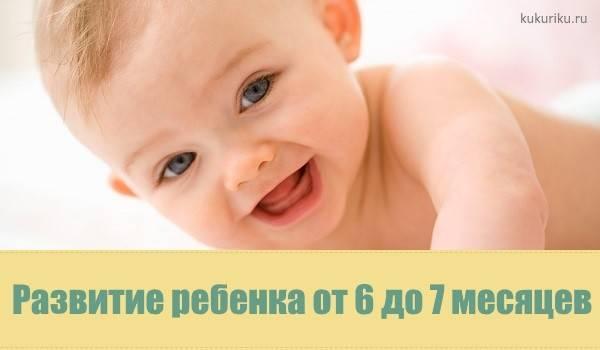 Ребёнок в 7 месяцев развитие и питание, что умеют дети в семь месяцев