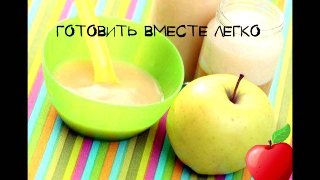 Рецепты для груднечка., яблоко запеченное для грудничка   яблочное пюре для грудничка