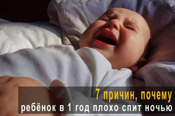 Ребенок постоянно просыпается ночью: причины плохого сна / mama66.ru