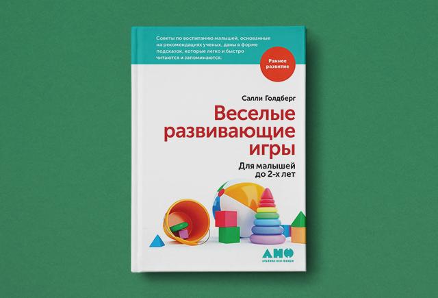 Развивающие игры для детей от 1 до 2 лет: рекомендации для родителей