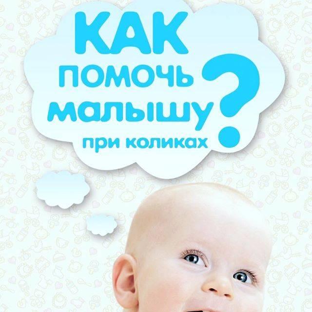 Колики у новорожденного что делать: что делать при коликах у ребенка: причины, опасности