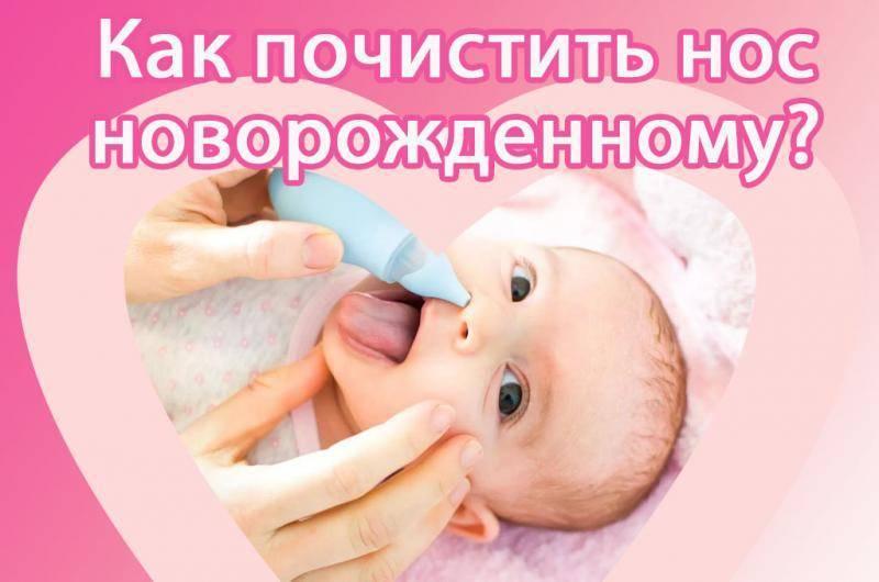Промывание носа у грудничков
