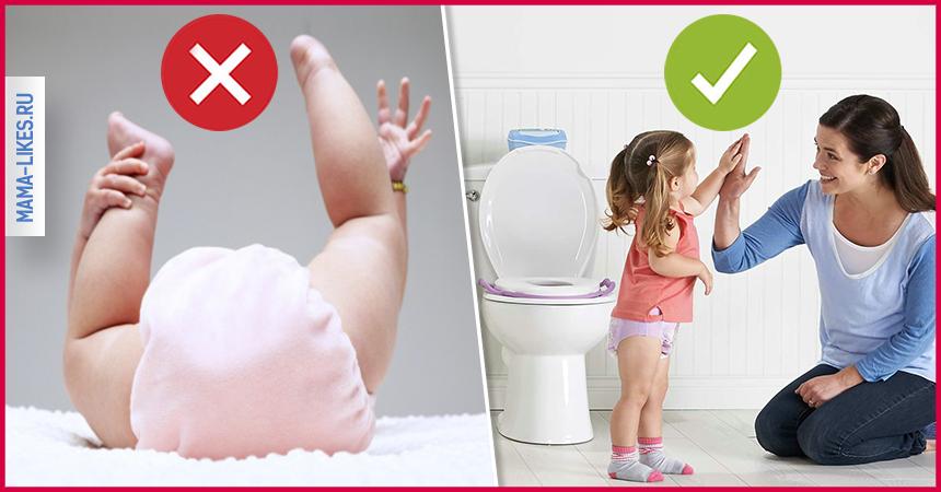 Как быстро и эффективно отучить ребенка от памперсов — проверенные методы и мастер-класс психологов как отучить от памперса (80 фото)