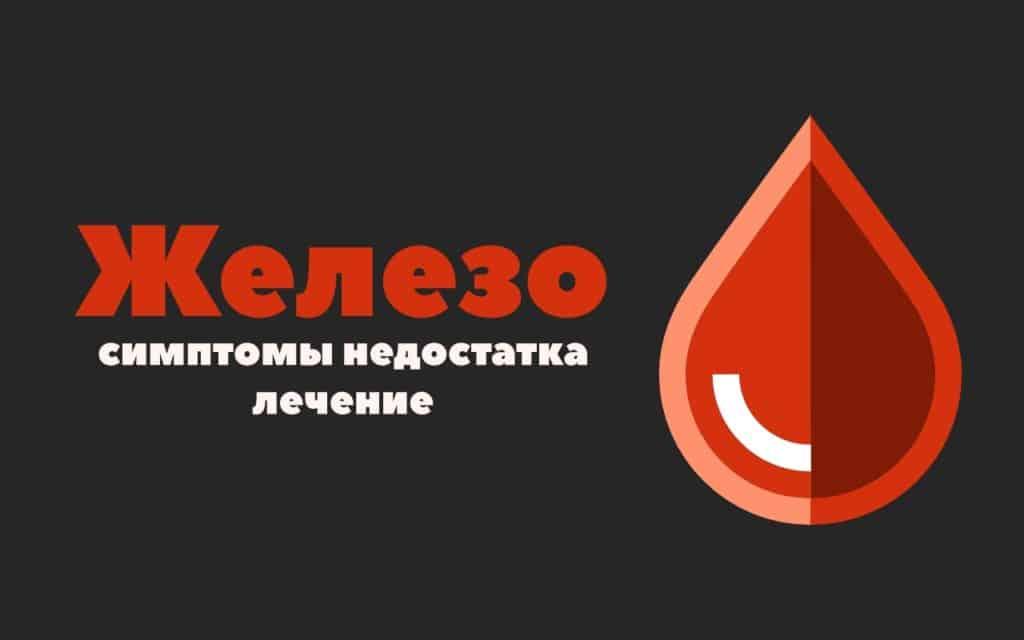 Причины железодефицитной анемии у детей