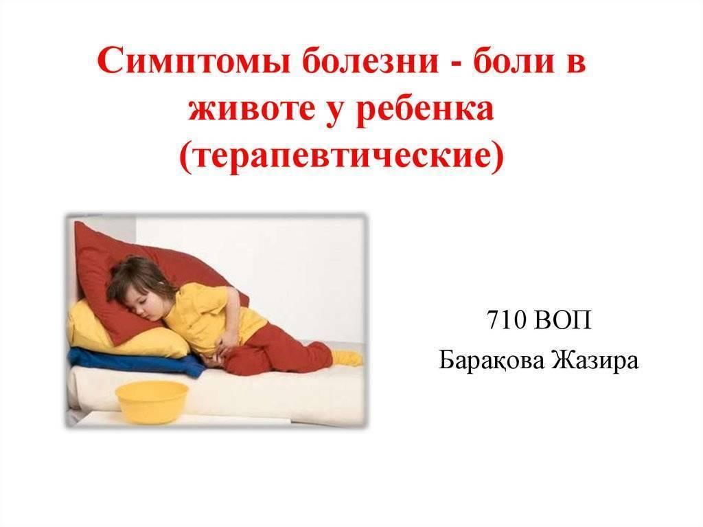 Боль в животе в области пупка у ребенка. причины и лечение