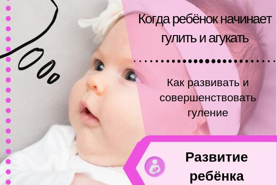 Когда начинает ребенок гулить? во сколько месяцев гулит грудничок и как ему помочь в развитии, почему ребенок перестал гулить