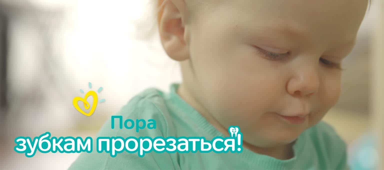 Повышение температуры при прорезывании зубов у ребенка