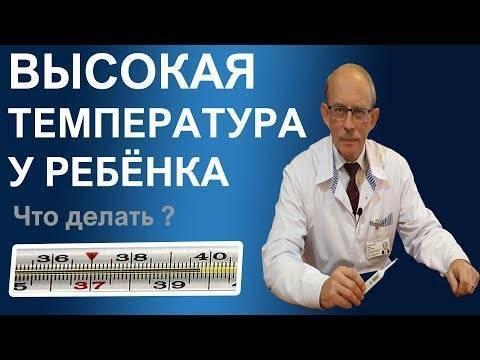 У грудничка t 38,1 - у ребёнка температура 38 5 без симптомов - запись пользователя risha (id1332795) в сообществе здоровье новорожденных в категории высокая температура - babyblog.ru