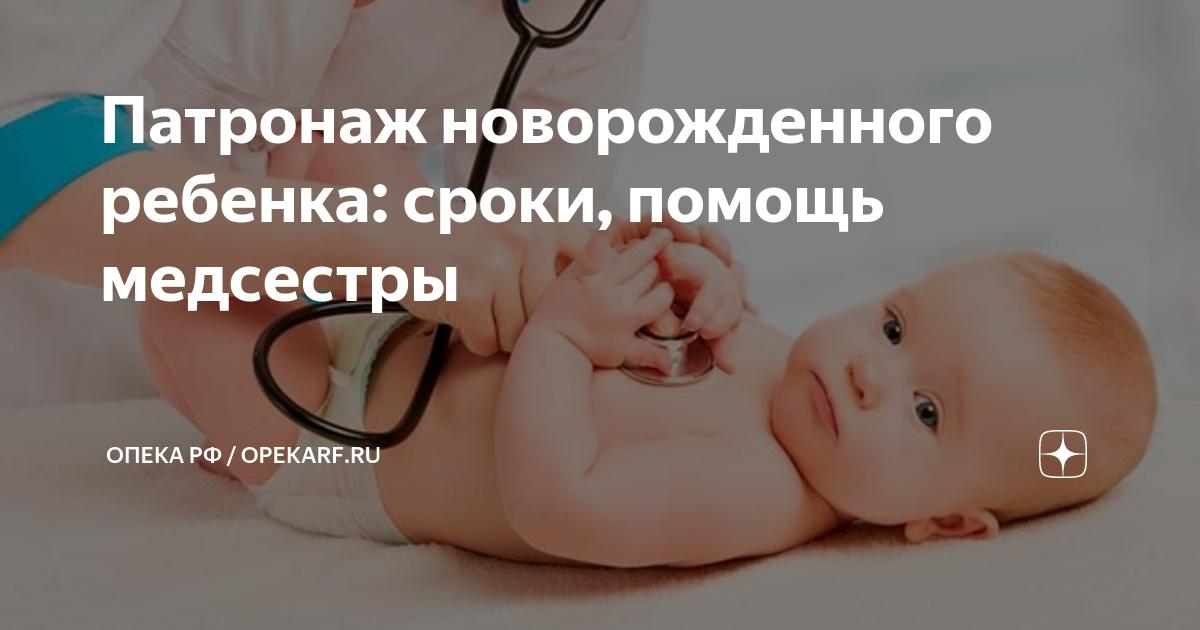 Патронаж новорожденного ребенка на дому: сколько и когда проводятся осмотры | kukuzya.ru