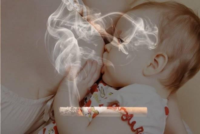 Какой вред наносит курение при грудном вскармливании?