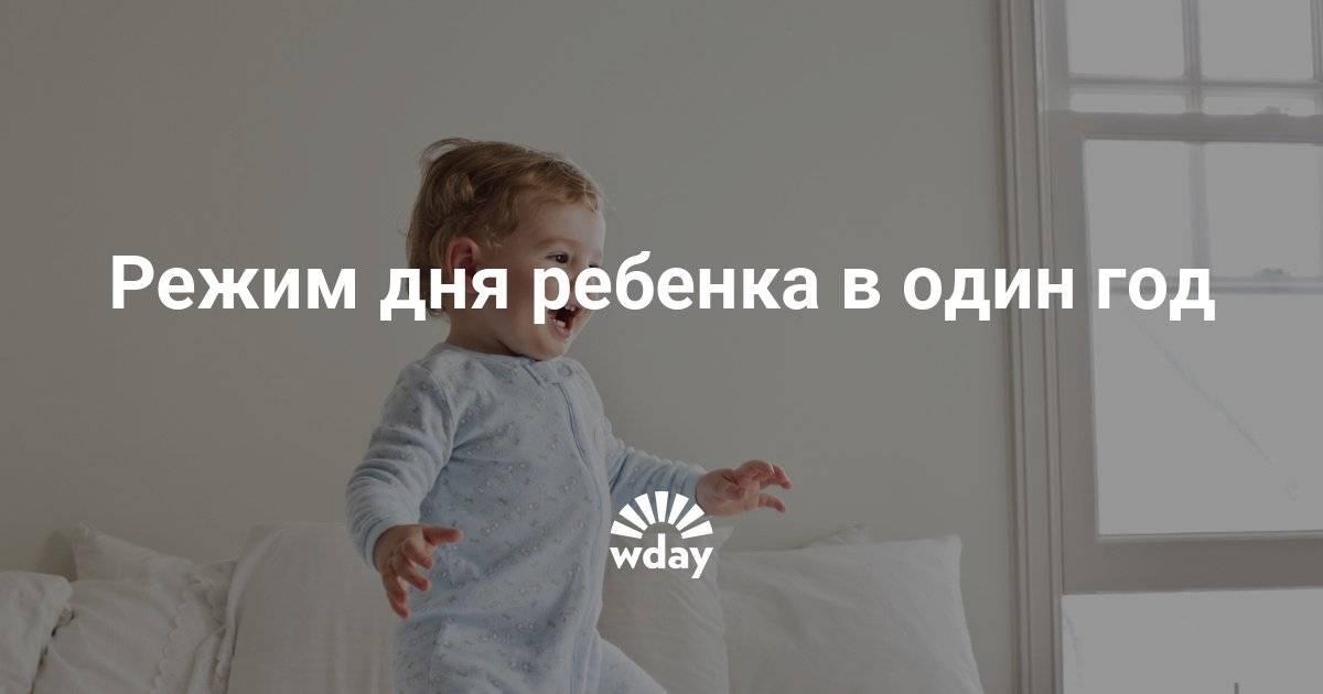 Режим ребенка в 1 год: как составить распорядок дня годовалого ребенка
