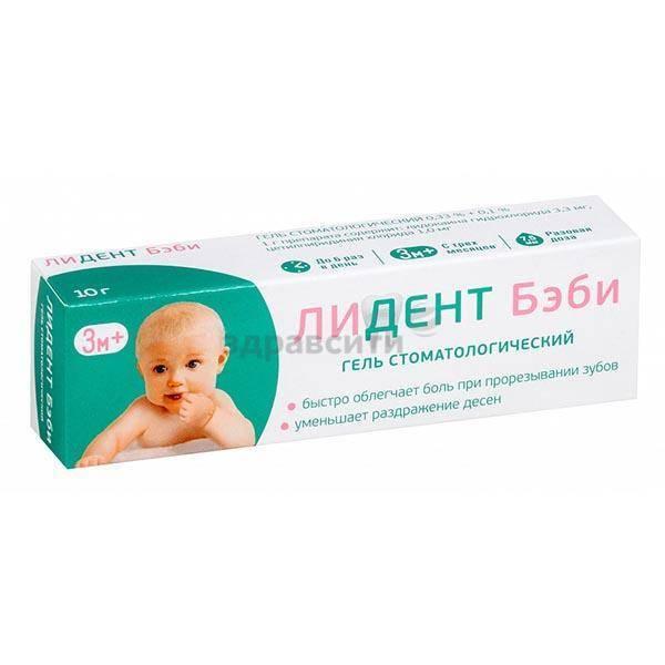 Гель для десен при прорезывании зубов у младенцев
