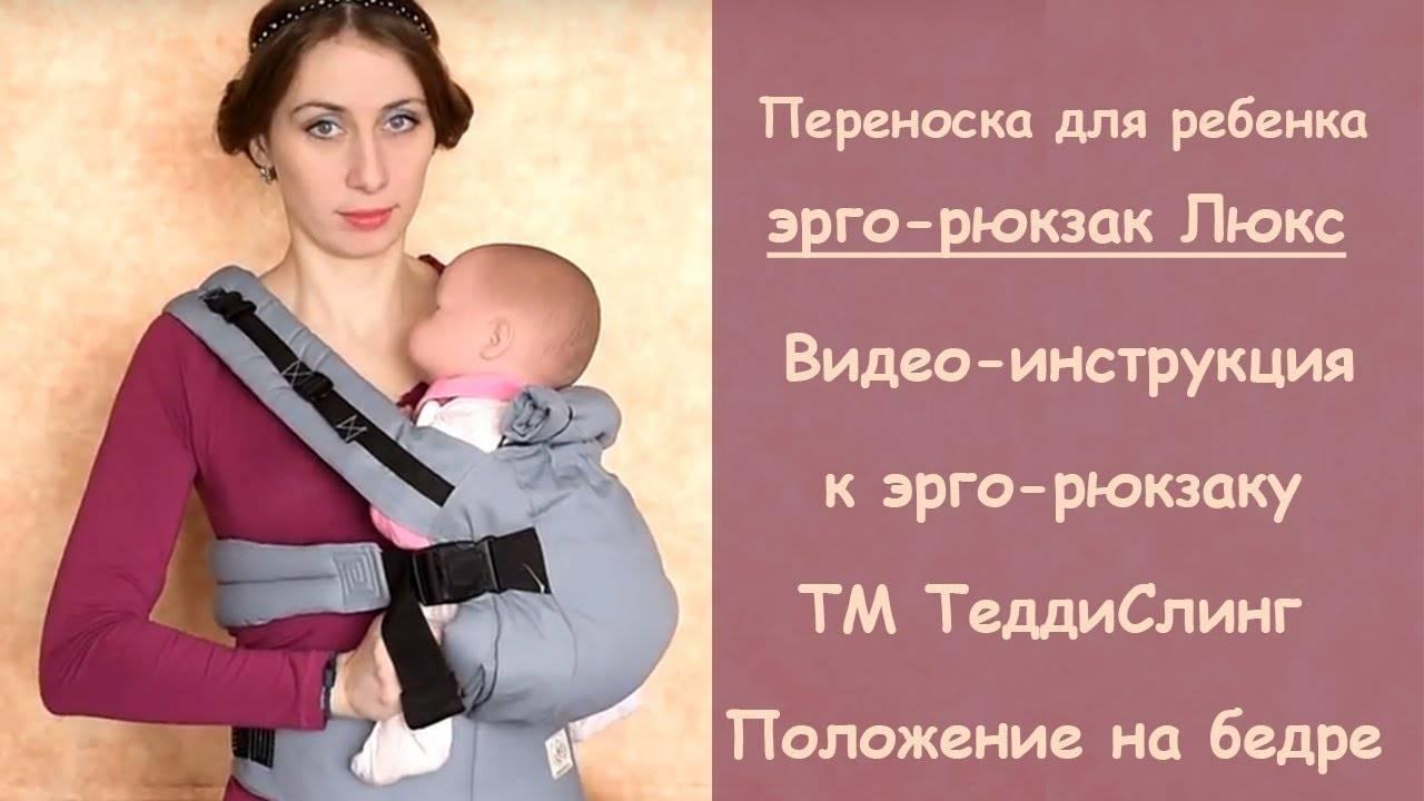 С какого возраста можно носить ребенка в эрго-рюкзаке? - эрго рюкзак с какого возраста - запись пользователя татьяна (tatiana030312) в сообществе все о слингах в категории слинг-рюкзак - babyblog.ru