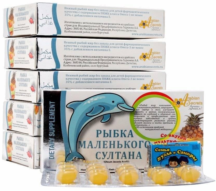 Рыбий жир в капсулах для детей: польза и вред. какой детский препарат лучше выбрать и как его принимать?