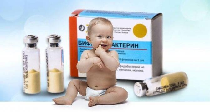 Бифидумбактерин для ребенка: инструкция по применению, отзывы о детском препарате во флаконах