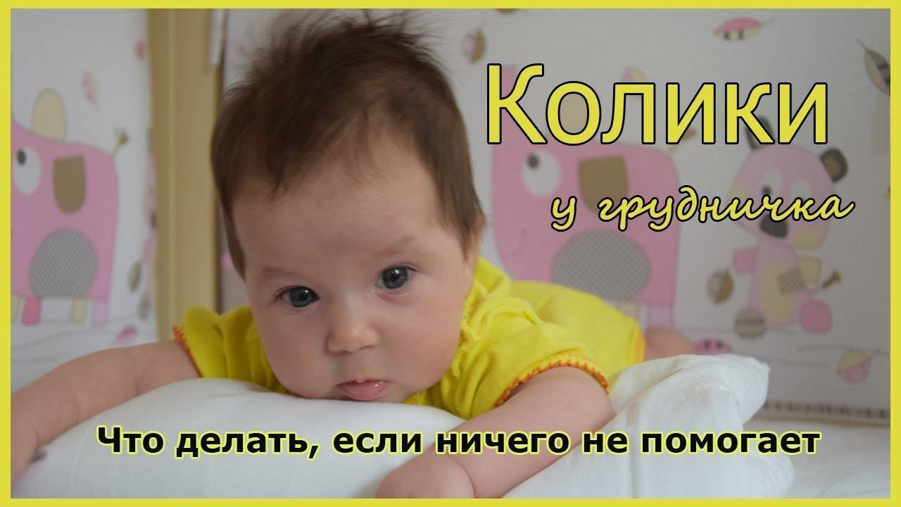 Колики у ребенка: как помочь грудничку при болях