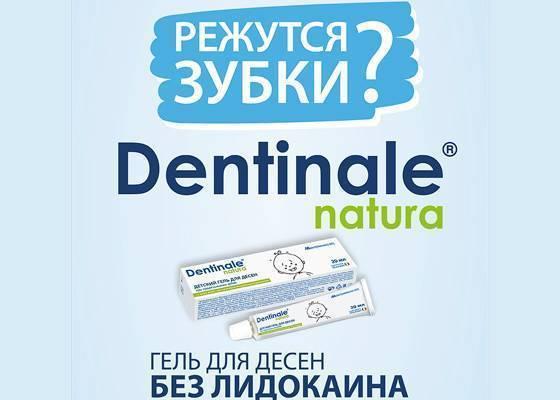 Как облегчить прорезывание зубов у детей: выбираем гель для дёсен