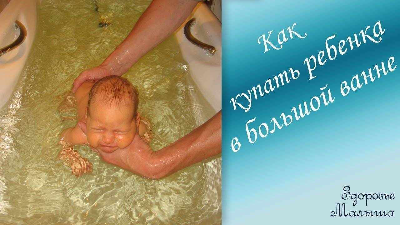 Гигиенические процедуры новорожденного. как купать ребенка и сколько длится первое купание - календарь развития ребенка