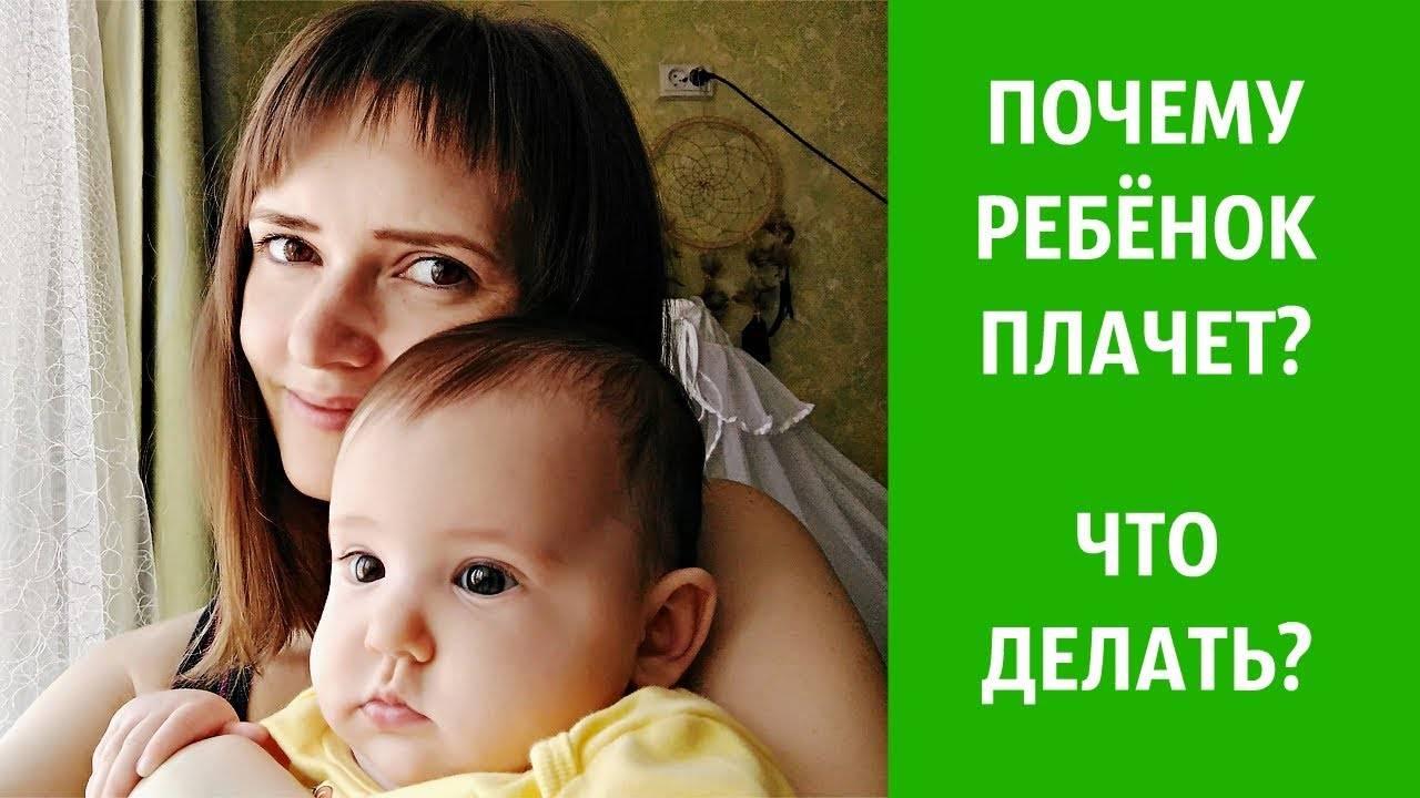 Восемь причин детского плача