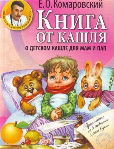 Как остановить непрекращающийся кашель у ребенка ночью