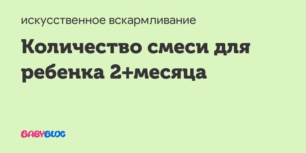 Количество смеси для ребенка 2+месяца - запись пользователя арина (arinaumova) в сообществе искусственное вскармливание в категории режим и объем кормлений - babyblog.ru