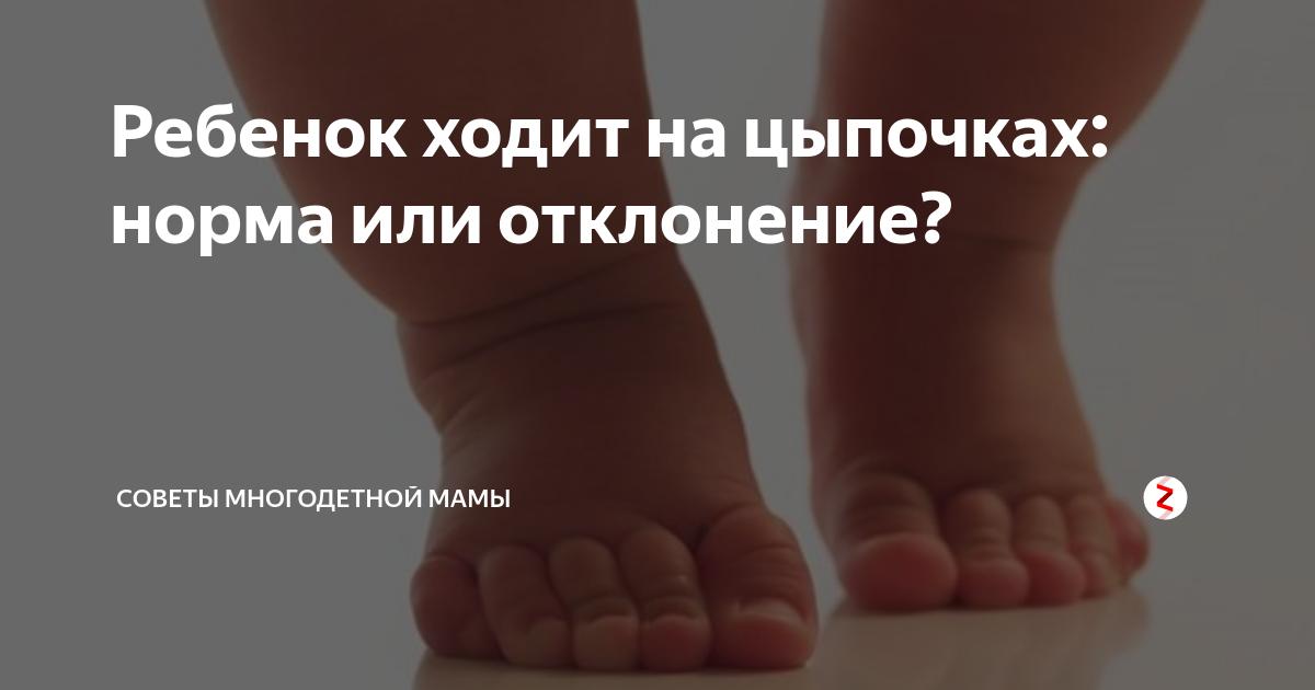 Ребенок ходит на носочках в год — что делать