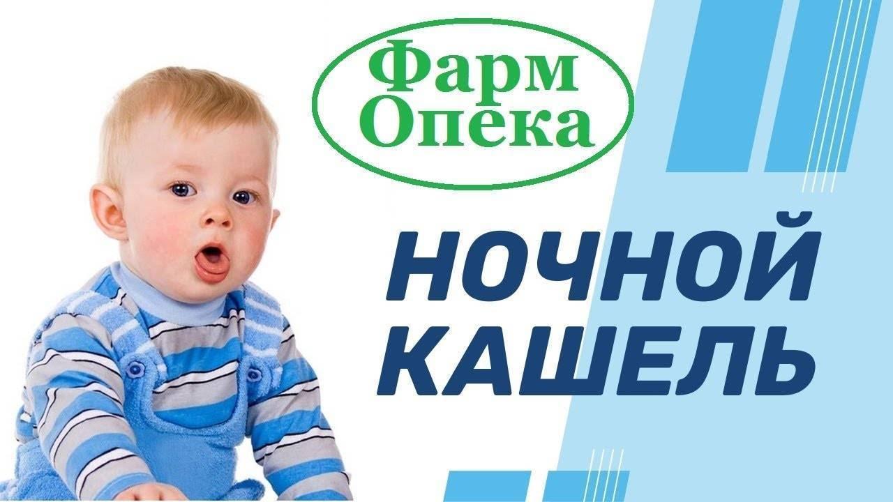 Как лечить кашель у ребенка почти до рвоты?