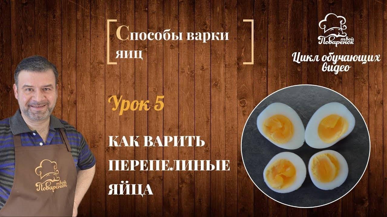 Сколько варить перепелиные яйца для ребенка