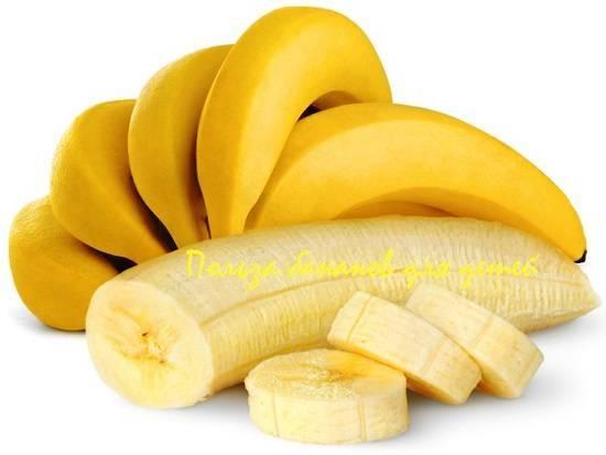 Полезные советы: со скольки месяцев можно давать ребенку банан?