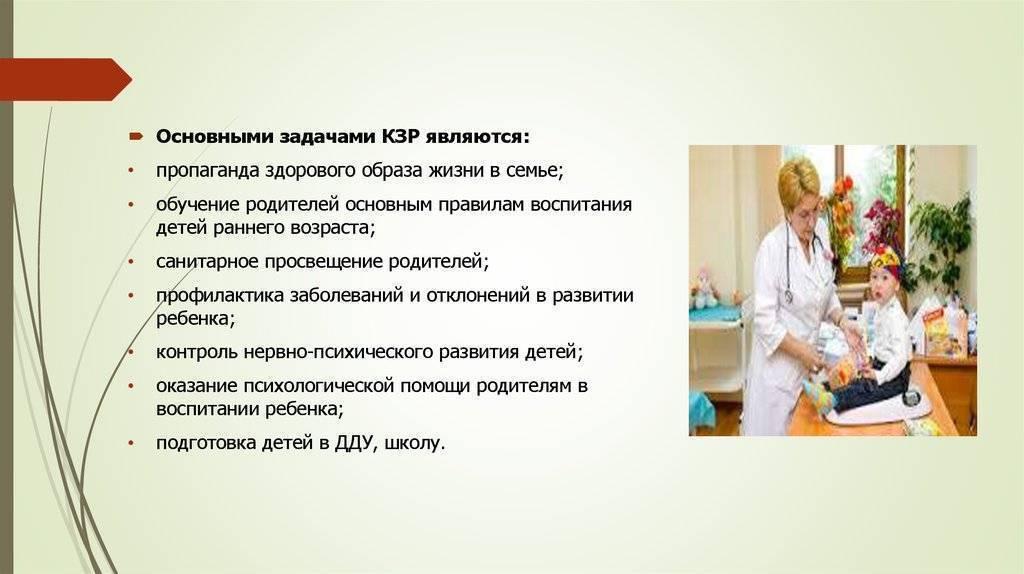 Патронаж младенца: схема процедуры и ее необходимость