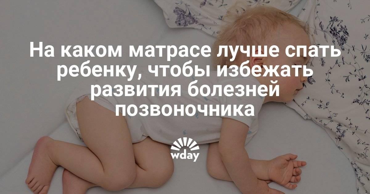 """Какой детский матрас лучше и как правильно выбрать матрас для новорожденного ребенка - портал """"хозяйке на заметку"""""""