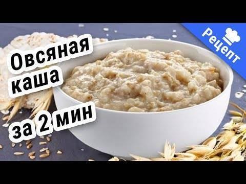 Как сварить овсяную кашу на молоке и на воде для прикорма грудничка: рецепт