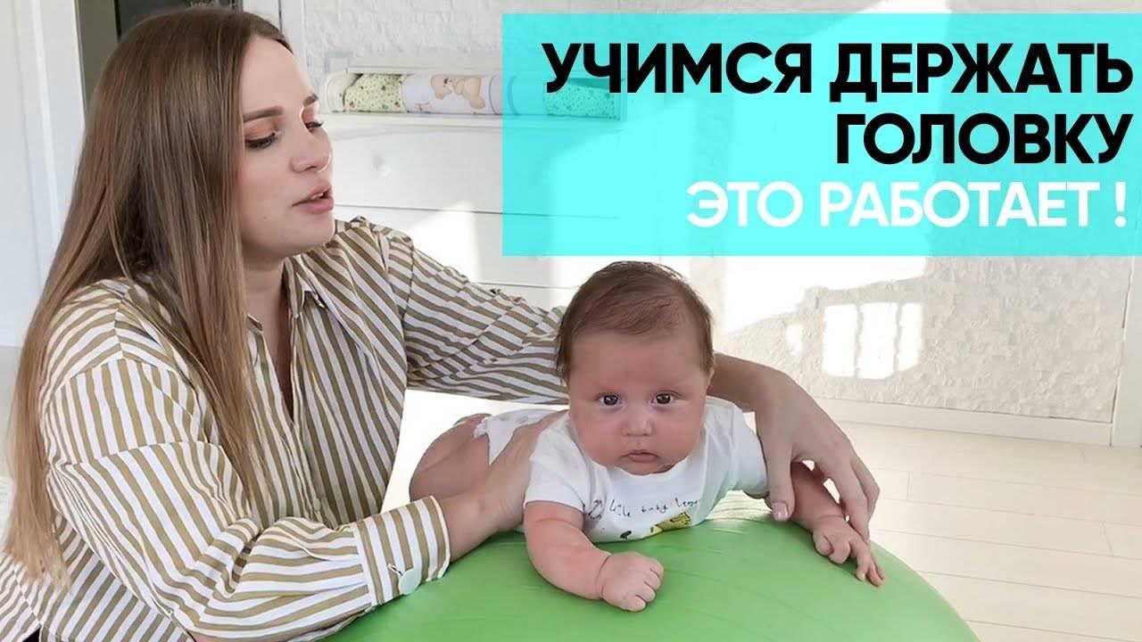 Как научить ребенка держать голову — возможные способы