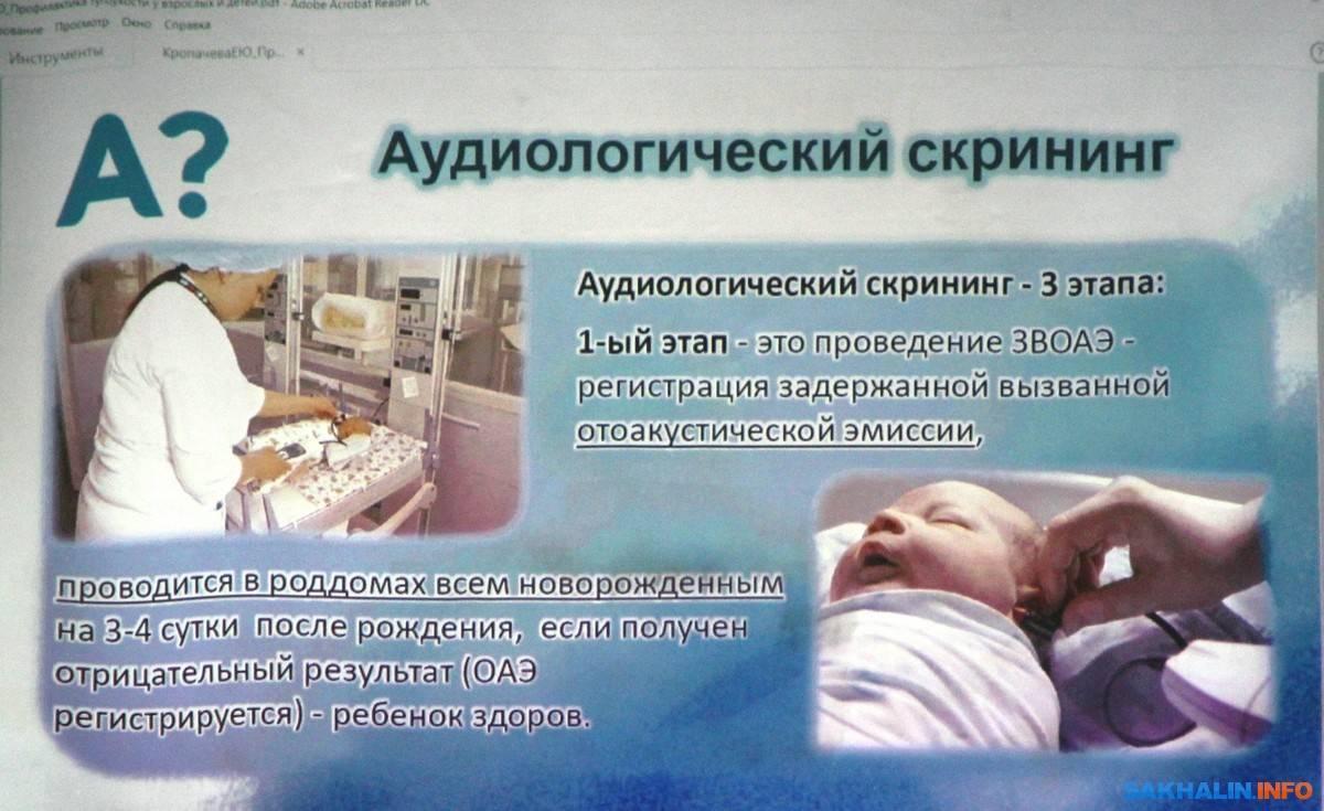 Аудиологический скрининг новорожденных — что это такое, как проводится, результаты
