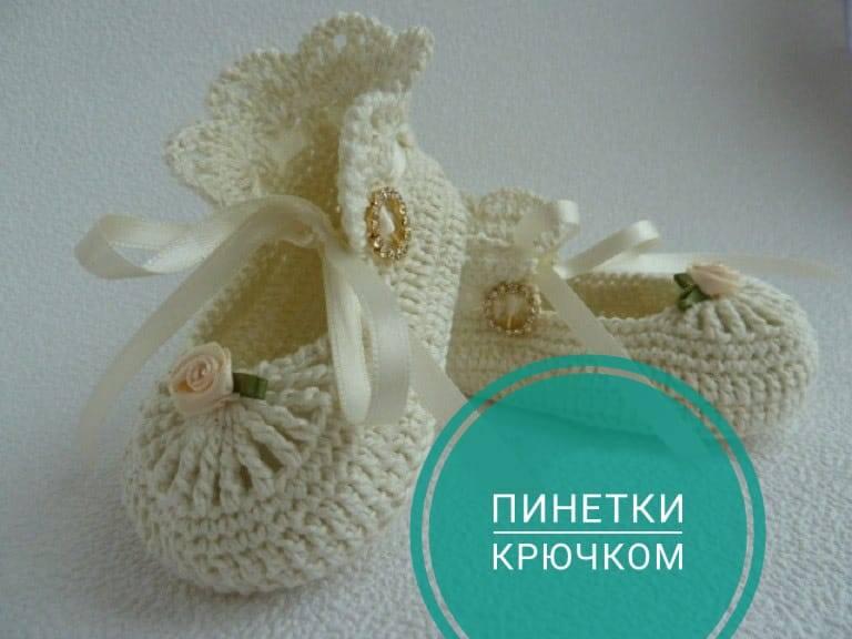 Пинетки крючком: схемы, идеи - запись пользователя светлана (terinka) в дневнике - babyblog.ru