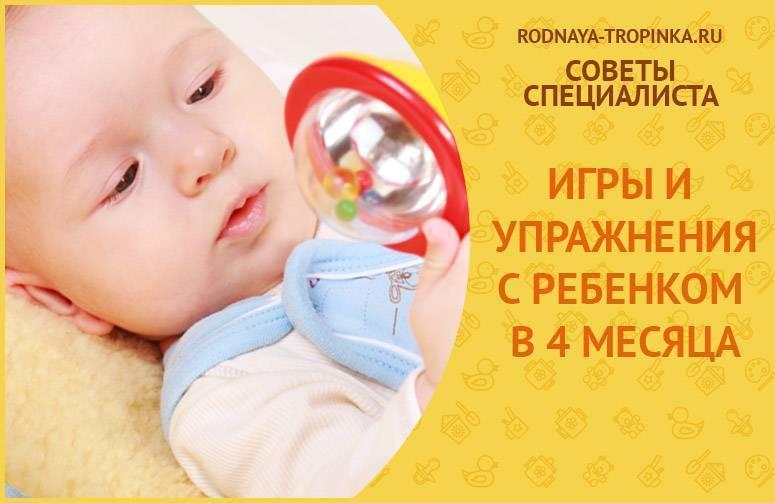 4 месяц жизни ребенка, 4 месяц жизни ребенка четвертый месяц жизни ребенка