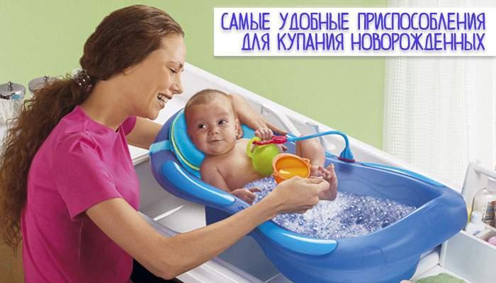 Какое приспособление в ванночку выбрать?