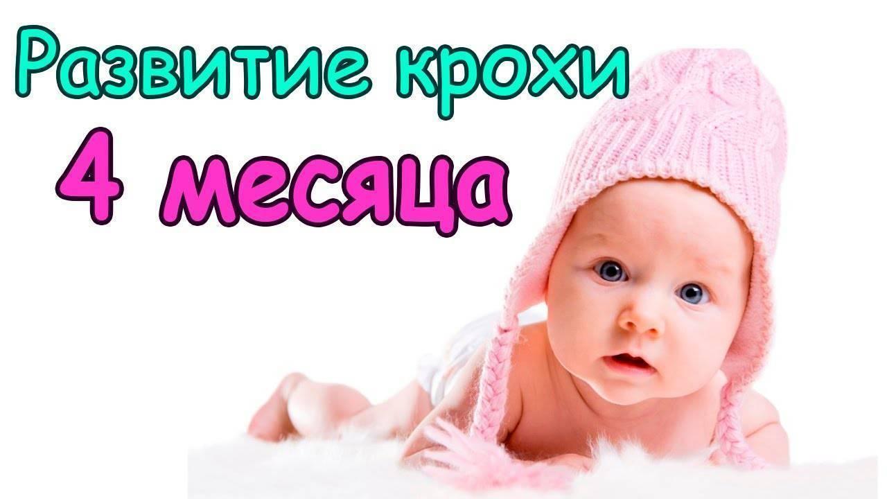 Развитие ребенка в 4 месяца: что должен уметь делать, как развивать мальчика или девочку в этот период