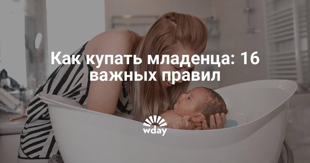 Как правильно купать новорожденного? учимся мыть и держать ребенка в воде
