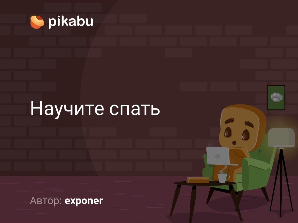 Чем старше ребенок,  тем чаще просит грудь ночью? - запись пользователя евгения (laska1988) в сообществе грудное вскармливание в категории ночные кормления - babyblog.ru