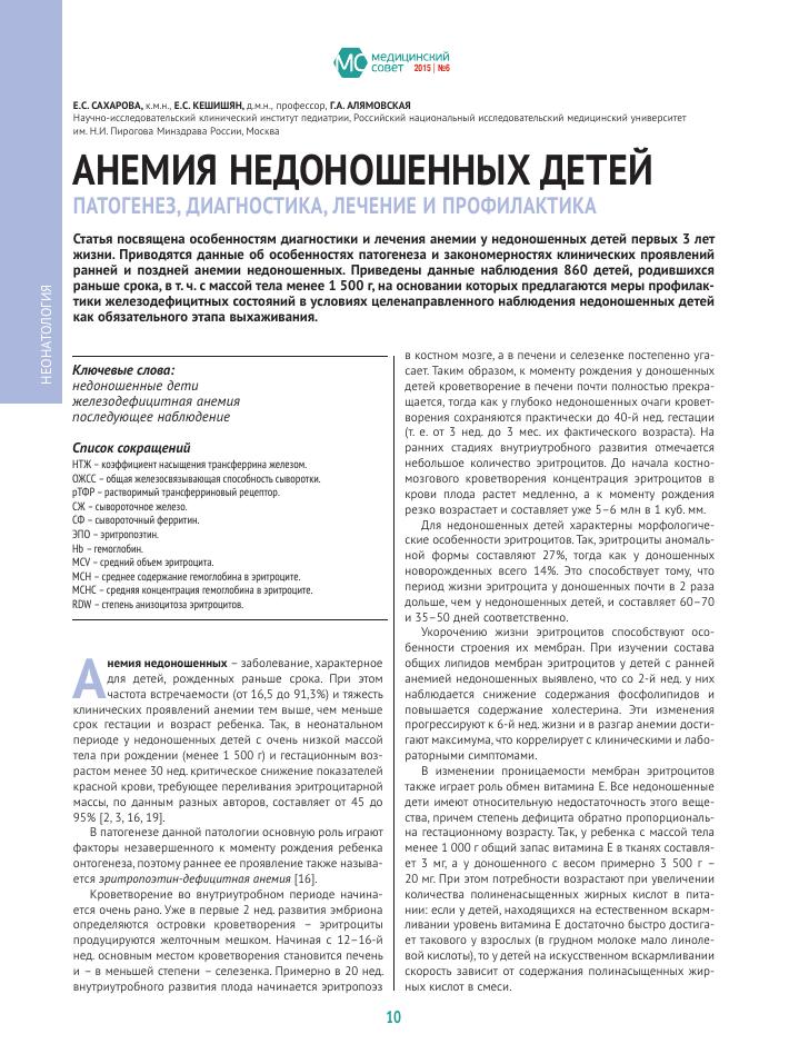 Анемия у детей: чем опасен низкий уровень гемоглобина и как его поднимать?
