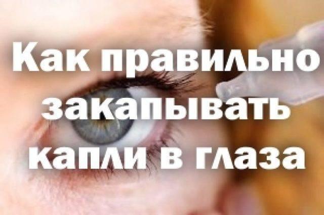 Консультация окулиста: как правильно капать капли в глаза